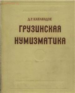 Грузинская нумизматика - gruzinskaja_numizmatika.jpg