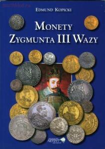 Каталог Сигизмунд III Вазы - Эдмунд Копицкий - d2e87af12f24.jpg