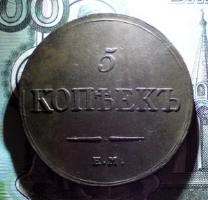 Медные монеты. - DSC01028.JPG