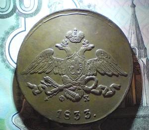 Медные монеты. - DSC01029.JPG