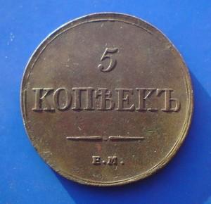 Медные монеты. - DSC01032.JPG