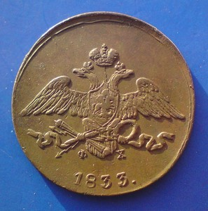 Медные монеты. - DSC01033.JPG