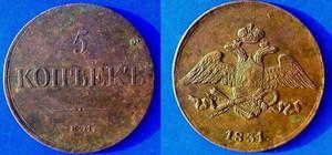 Медные монеты. - 5 к 1831.JPG