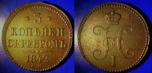 Медные монеты. - 3 к 1842.JPG