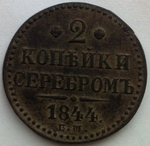 Медные монеты. - image-06-01-14-12-34.jpeg