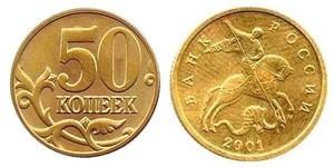 Дорогие монеты современной России о ходячке  - 50-2001.jpg