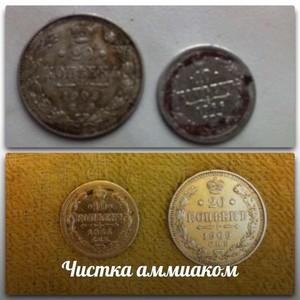 Чистка серебряных монет тиомочевиной. - kGn1Yk5731I.jpg