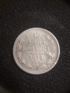 Оценка 20 коп 1875 год - IMG_20200309_214123.jpg