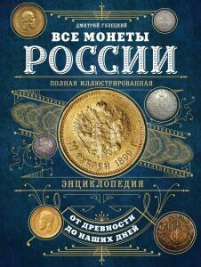 Все монеты России от древности до наших дней - 1020685364.jpg