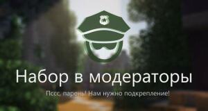 Набор модераторов форума Юг Клад - pEzpNQMi1-8.jpg