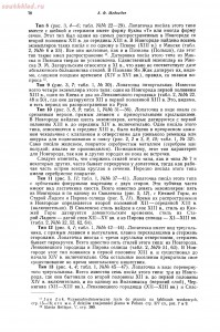 Древнерусские писала X XV вв. - Древнерусские писала X—XV вв._16.jpg