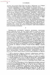 Древнерусские писала X XV вв. - Древнерусские писала X—XV вв._18.jpg