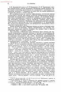 Древнерусские писала X XV вв. - Древнерусские писала X—XV вв._20.jpg