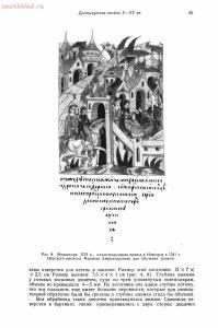 Древнерусские писала X XV вв. - Древнерусские писала X—XV вв._23.jpg