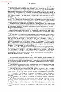 Древнерусские писала X XV вв. - Древнерусские писала X—XV вв._24.jpg