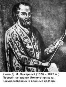 Из истории Почты - pogarskii.jpg