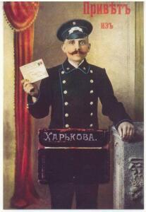 Из истории Почты - 2008091922453321privet_iz_kharkova2c_russian_empire_postman.jpg