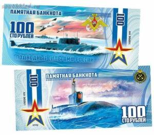 100 рублей Подводные силы ВМФ России - podvodnye-sily-png.jpg