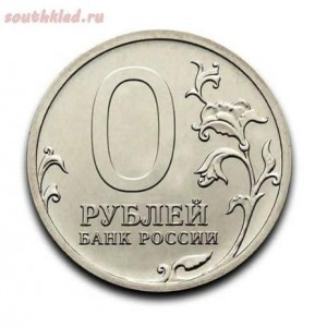 Памятная монета 0 рублей - Screenshot_2020-04-01-07-26-56-1.jpg