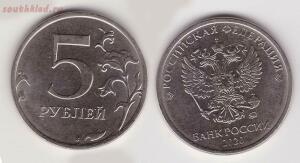Монеты 2020 года из оборота - 5 рублей 2020 года.jpg