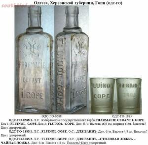 Старинные бутылки: коллекционирование и поиск - Screenshot_3.jpg