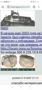 Определяем разный шмурдяк общая тема  - Screenshot_20200408_174144_com.android.chrome.jpg