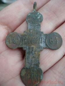 Крест 1864 года - 2792116.jpg