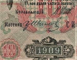 10р 1909 Самый редкий кассир у Шипова - 1.2.jpg
