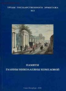 Труды Государственного Эрмитажа 1956-2017 гг. - 4585_0.jpg