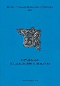 Труды Государственного Эрмитажа 1956-2017 гг. - trge-92.jpg