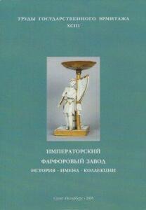 Труды Государственного Эрмитажа 1956-2017 гг. - trge-93.jpg