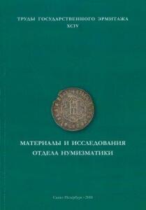 Труды Государственного Эрмитажа 1956-2017 гг. - trge-94.jpg