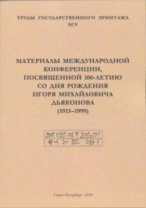 Труды Государственного Эрмитажа 1956-2017 гг. - trge-95.jpg