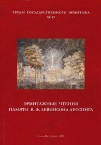 Труды Государственного Эрмитажа 1956-2017 гг. - trge-96.jpg