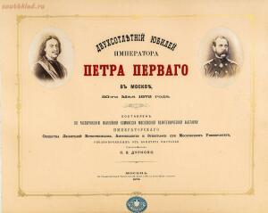 Празднование 200-летнего юбилея Петра Первого в Москве 1872 год - 49939515933_2380e03241_h.jpg