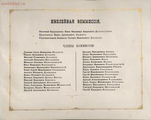 Празднование 200-летнего юбилея Петра Первого в Москве 1872 год - 49939515878_f33031783c_h.jpg
