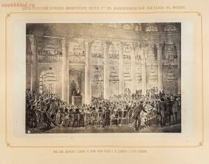 Празднование 200-летнего юбилея Петра Первого в Москве 1872 год - 49939515583_bdb8c24855_h.jpg