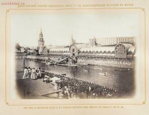 Празднование 200-летнего юбилея Петра Первого в Москве 1872 год - 49940030036_08e9bc9b52_h.jpg