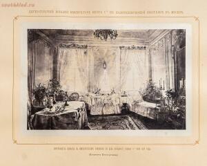 Празднование 200-летнего юбилея Петра Первого в Москве 1872 год - 49940029381_1927848f8c_h.jpg