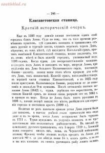 Перечень Донских казачьих фамилий по данным ГОРО. - Станица.jpg