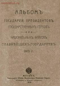 Альбом государей, президентов, государственных гербов и национальных флагов главнейших государств 1913 года - vv059_01.jpg