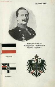Альбом государей, президентов, государственных гербов и национальных флагов главнейших государств 1913 года - 02 Германия. Император Германский, король Прусский Вильгельм II.jpg