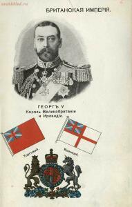 Альбом государей, президентов, государственных гербов и национальных флагов главнейших государств 1913 года - 04 Британская Империя. Король Великобритании и Ирландии Георг V.jpg