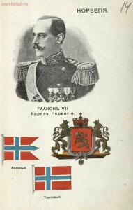 Альбом государей, президентов, государственных гербов и национальных флагов главнейших государств 1913 года - 08 Норвегия. Хокон VII, король Норвегии.jpg