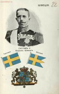 Альбом государей, президентов, государственных гербов и национальных флагов главнейших государств 1913 года - 09 Швеция. Густав V, король Швеции.jpg
