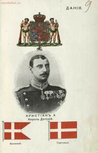 Альбом государей, президентов, государственных гербов и национальных флагов главнейших государств 1913 года - 10 Дания. Христиан Х, король Датский.jpg
