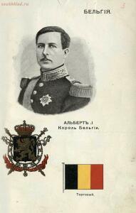Альбом государей, президентов, государственных гербов и национальных флагов главнейших государств 1913 года - 11 Бельгия. Король Бельгии Альберт I.jpg