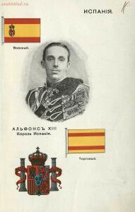 Альбом государей, президентов, государственных гербов и национальных флагов главнейших государств 1913 года - 12 Испания. Альфонс ХIII, Король Испании.jpg