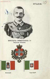 Альбом государей, президентов, государственных гербов и национальных флагов главнейших государств 1913 года - 13 Италия. Виктор-Эммануил III, король Италии.jpg