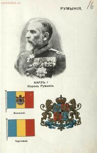 Альбом государей, президентов, государственных гербов и национальных флагов главнейших государств 1913 года - 16 Румыния. Карл I, король Румынии.jpg